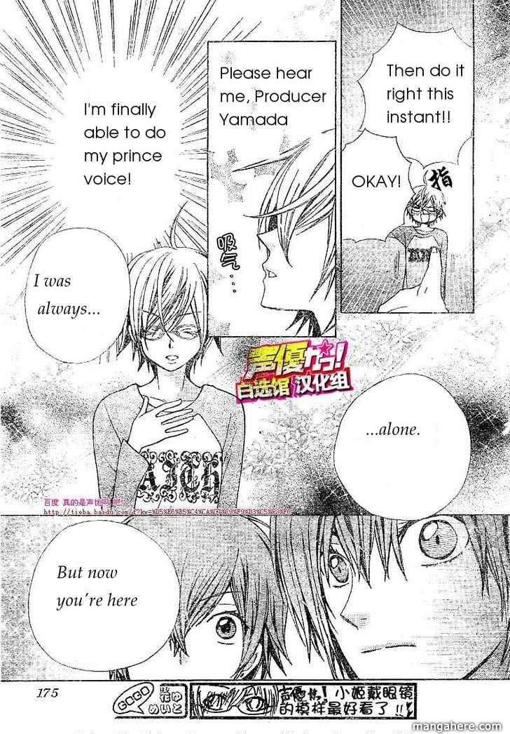 Seiyuu Ka-! 18 Page 3