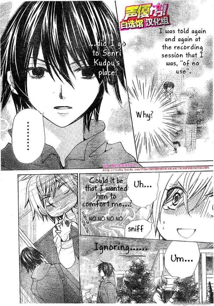 Seiyuu Ka-! 20 Page 3
