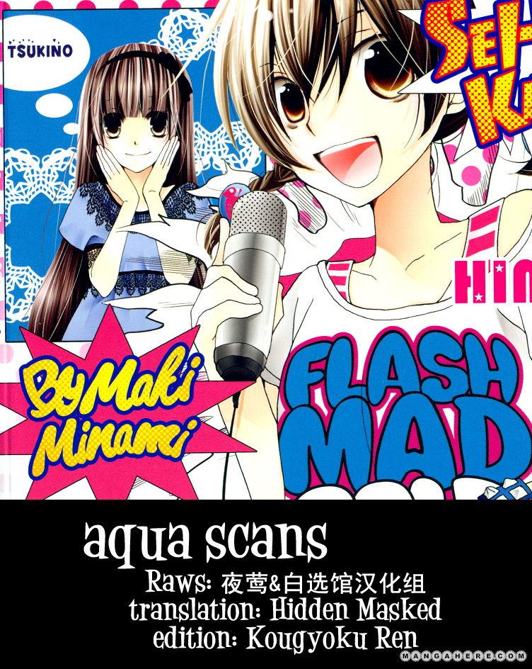 Seiyuu Ka-! 33 Page 1