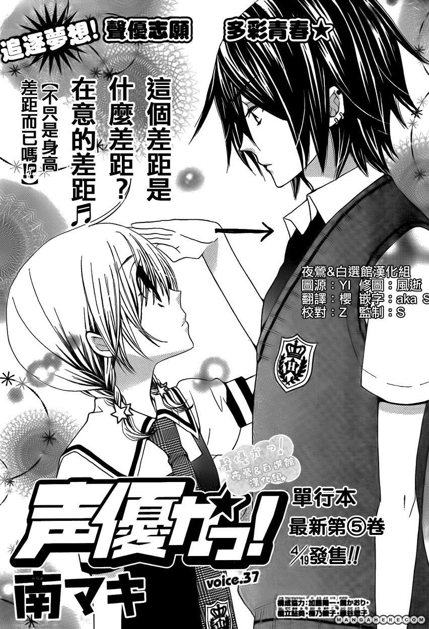 Seiyuu Ka-! 37 Page 2