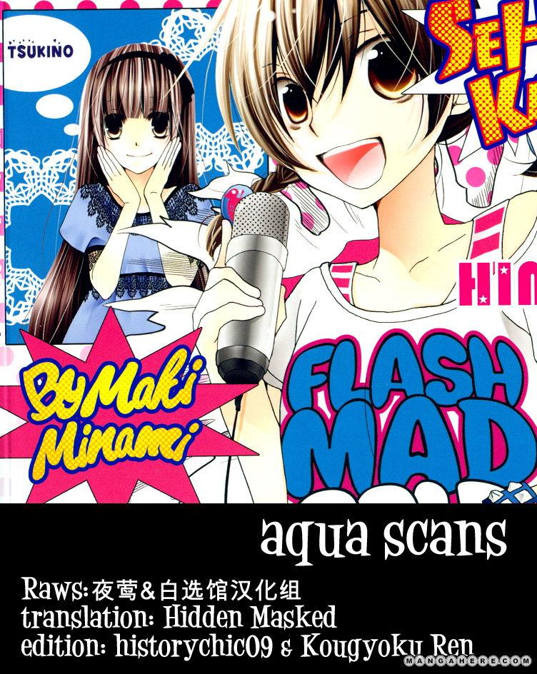 Seiyuu Ka-! 37 Page 1