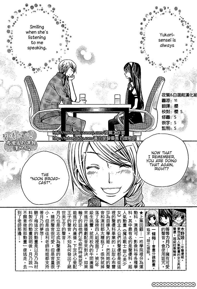 Seiyuu Ka-! 40 Page 2