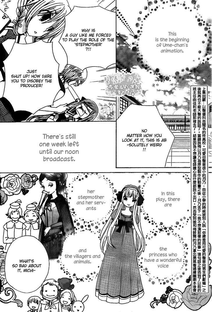 Seiyuu Ka-! 41 Page 3