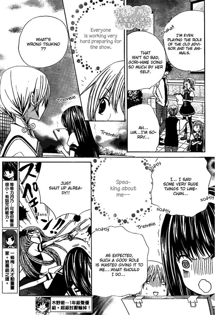 Seiyuu Ka-! 41 Page 4