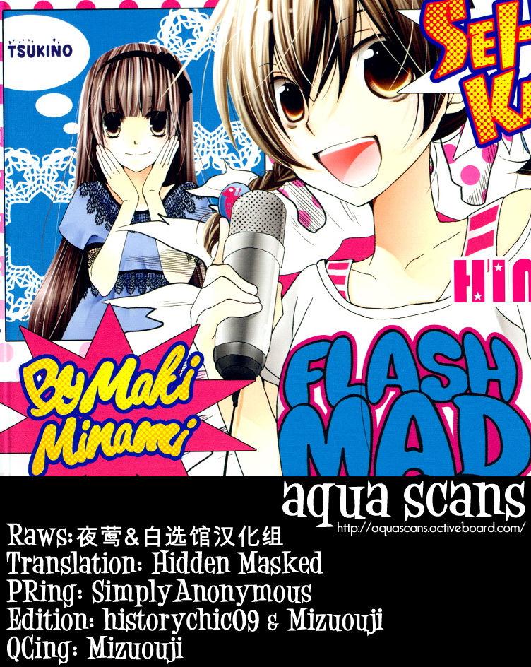 Seiyuu Ka-! 55 Page 1