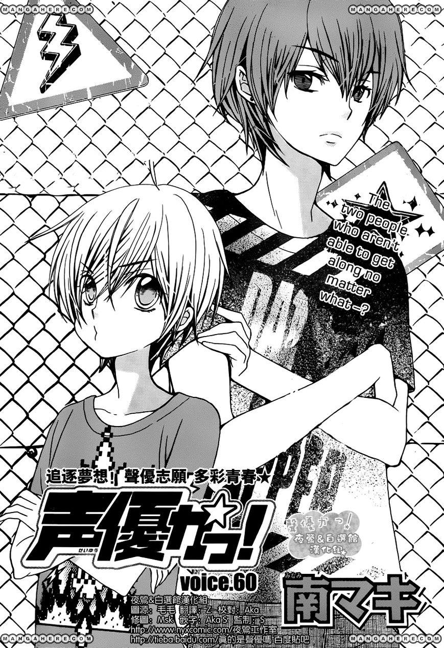 Seiyuu Ka-! 60 Page 3