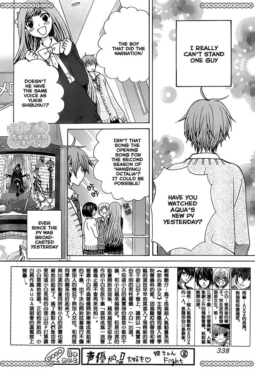 Seiyuu Ka-! 60 Page 4