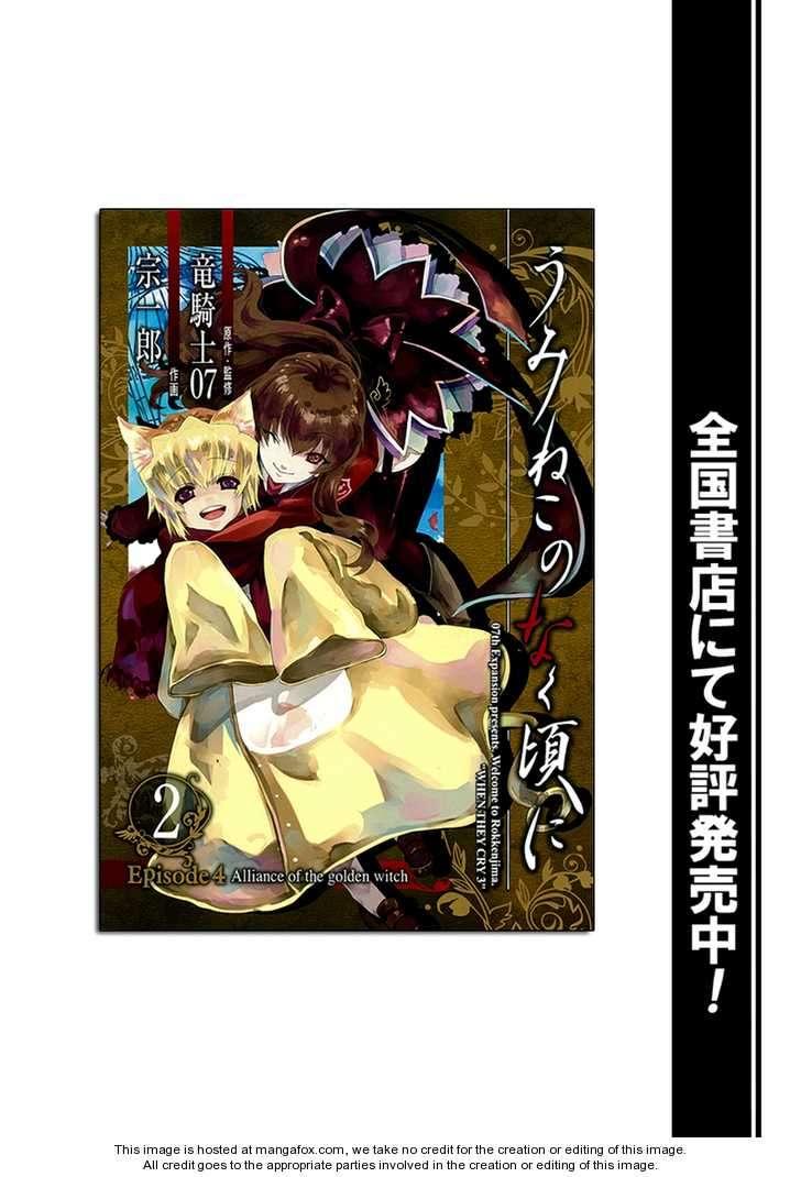 Umineko no Naku Koro ni Episode 4: Alliance of the Golden Witch 12 Page 1