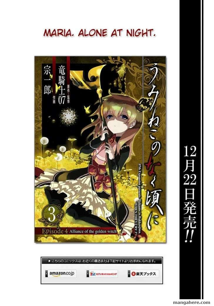 Umineko no Naku Koro ni Episode 4: Alliance of the Golden Witch 15 Page 1