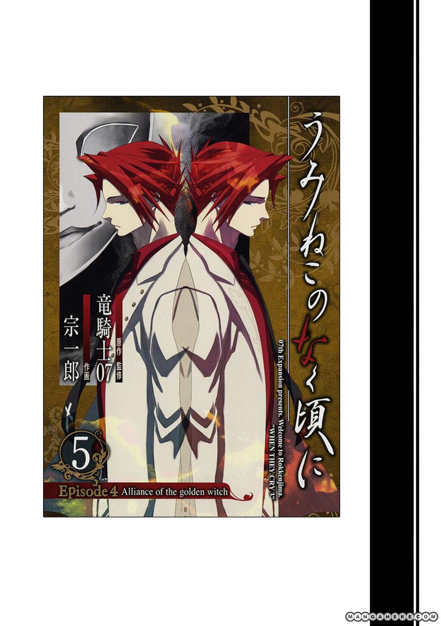 Umineko no Naku Koro ni Episode 4: Alliance of the Golden Witch 24 Page 1