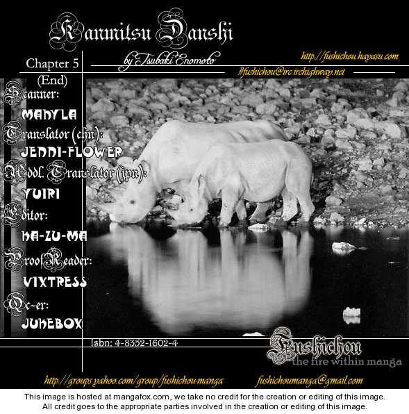 Kanmitsu Danshi 5 Page 2