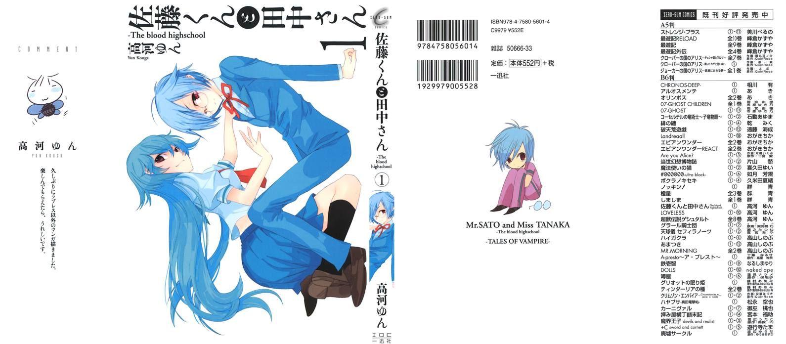 Satou-kun to Tanaka-san - The Blood Highschool 11 Page 1