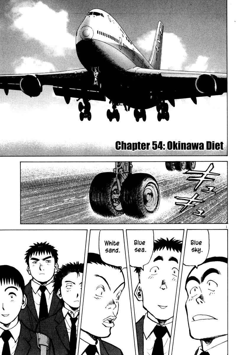 Last Inning 54 Page 2