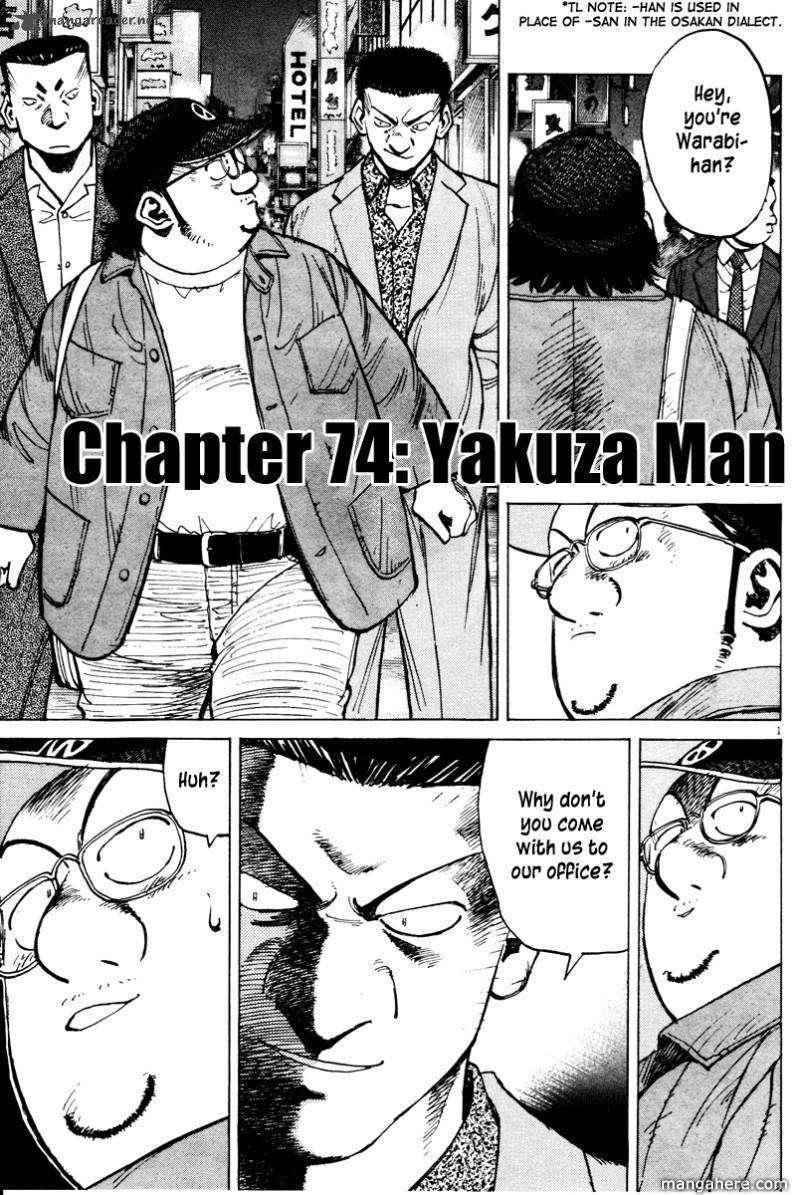 Last Inning 74 Page 2