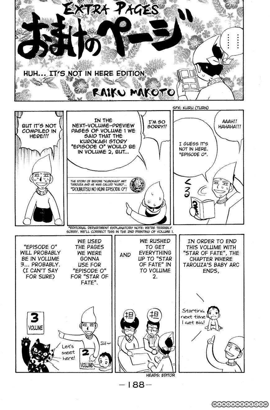 Doubutsu no Kuni 7.5 Page 1