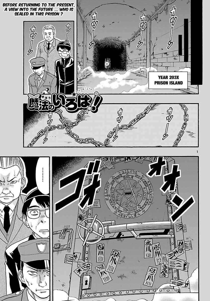 Mahou no Iroha! 6 Page 2
