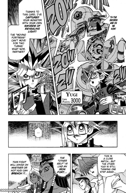 Yu-Gi-Oh! Millennium World 62 Page 2