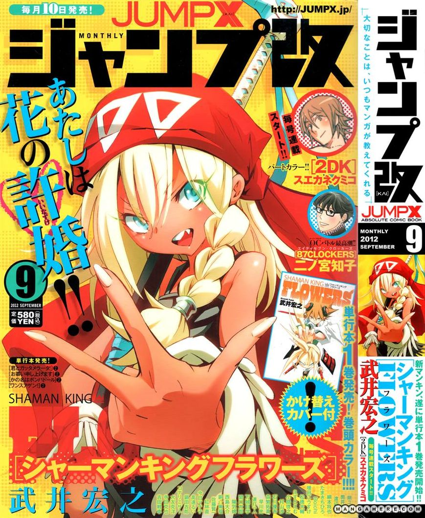 Shaman King Flowers 5 Page 2