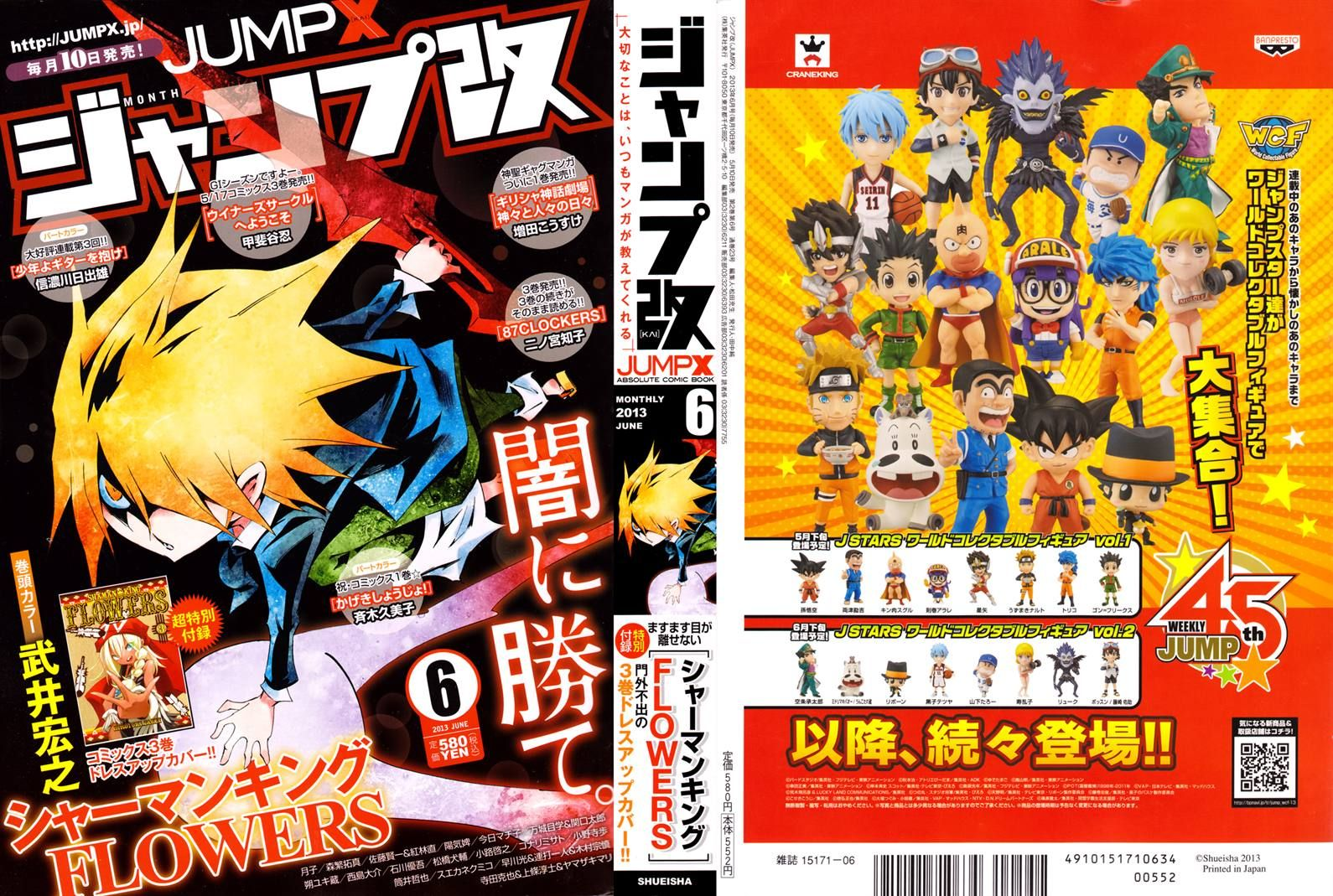 Shaman King Flowers 13 Page 2