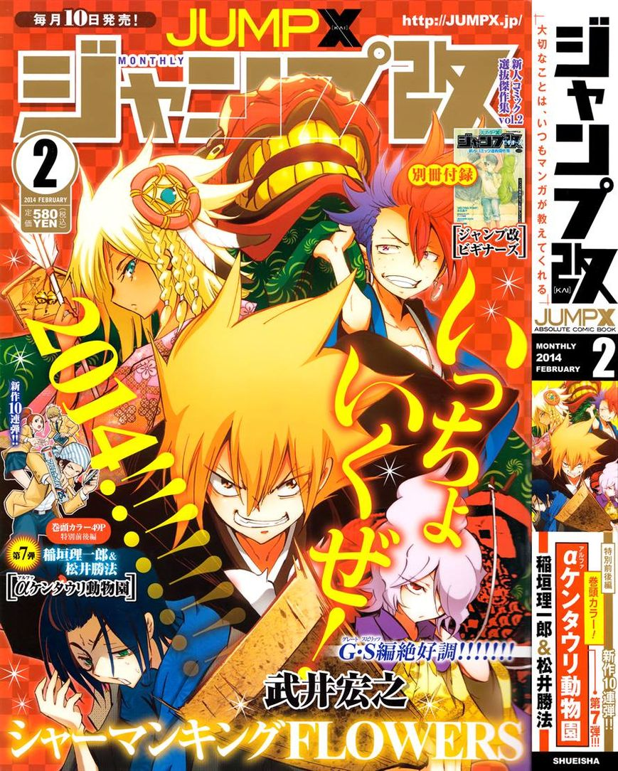 Shaman King Flowers 20 Page 1