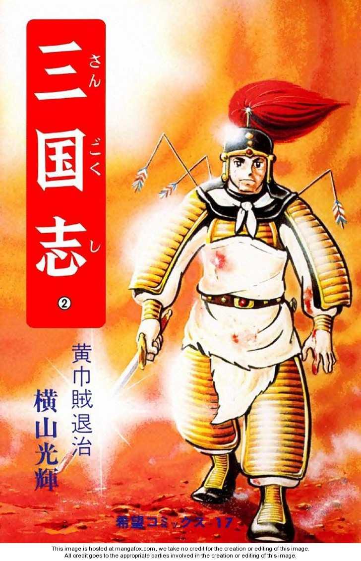 Sangokushi 0 Page 1