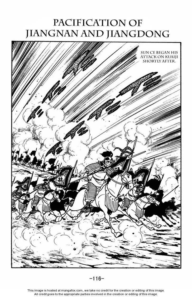 Sangokushi 4 Page 1