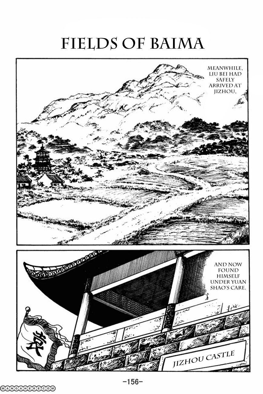 Sangokushi 5 Page 1
