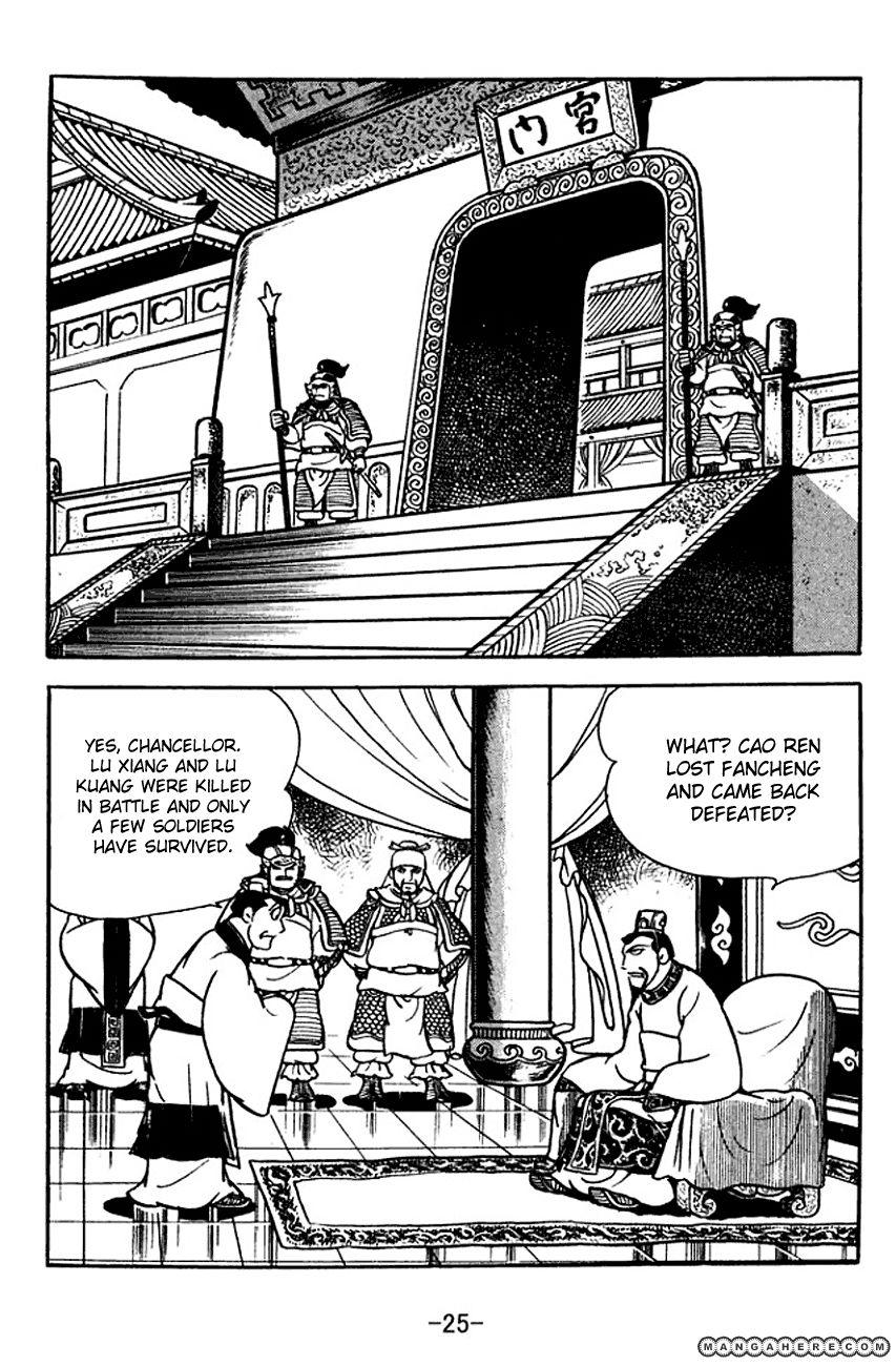 Sangokushi 2 Page 3