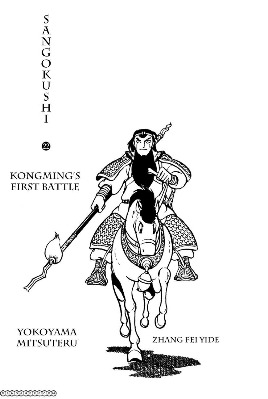 Sangokushi 1 Page 1