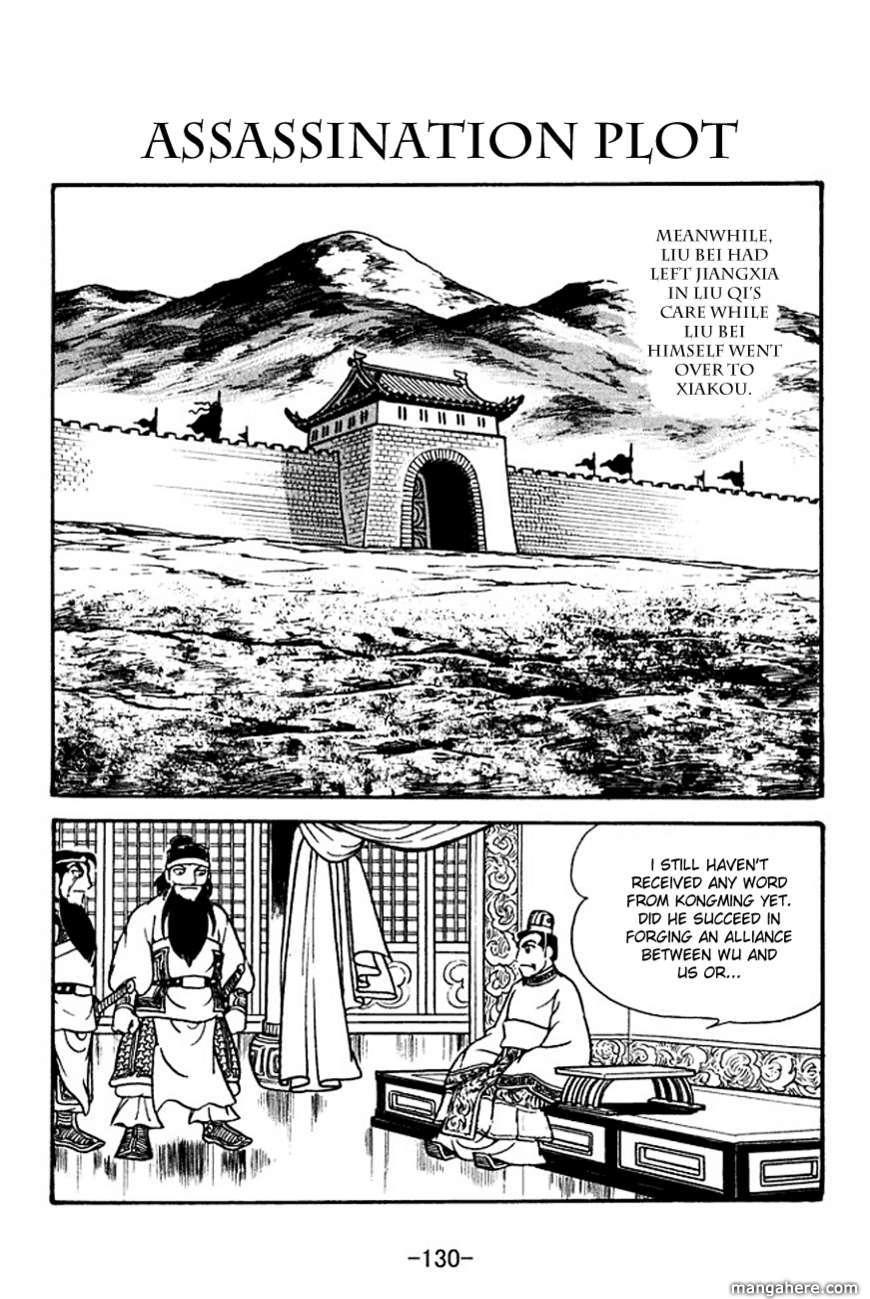 Sangokushi 6 Page 1