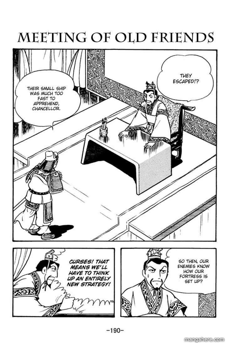 Sangokushi 8 Page 1