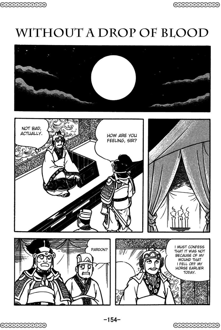 Sangokushi 159 Page 1