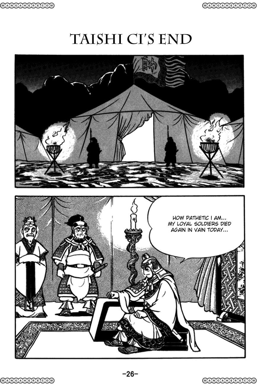 Sangokushi 169 Page 1
