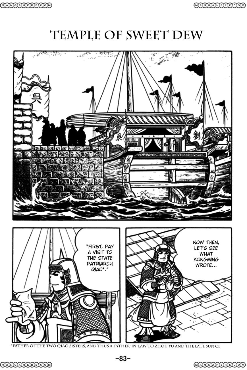 Sangokushi 172 Page 1