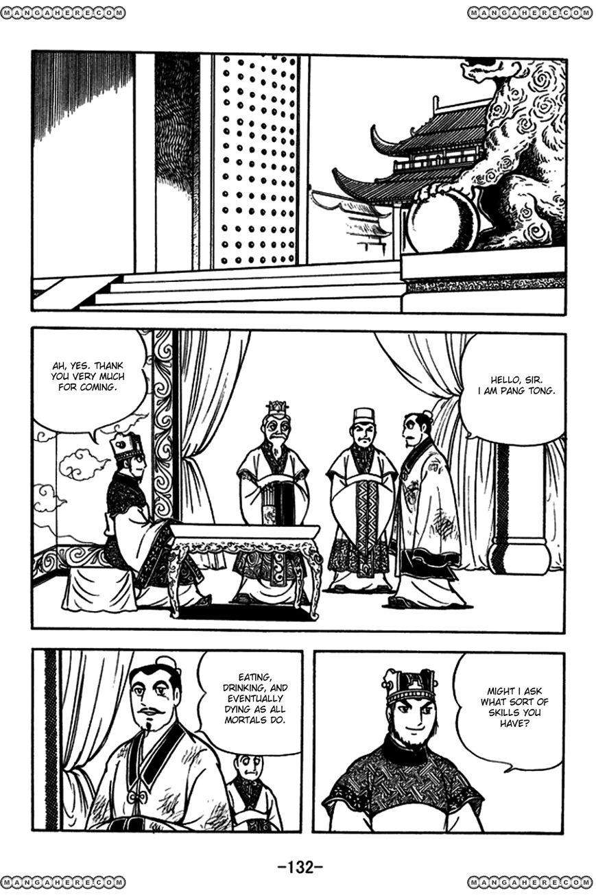 Sangokushi 182 Page 3