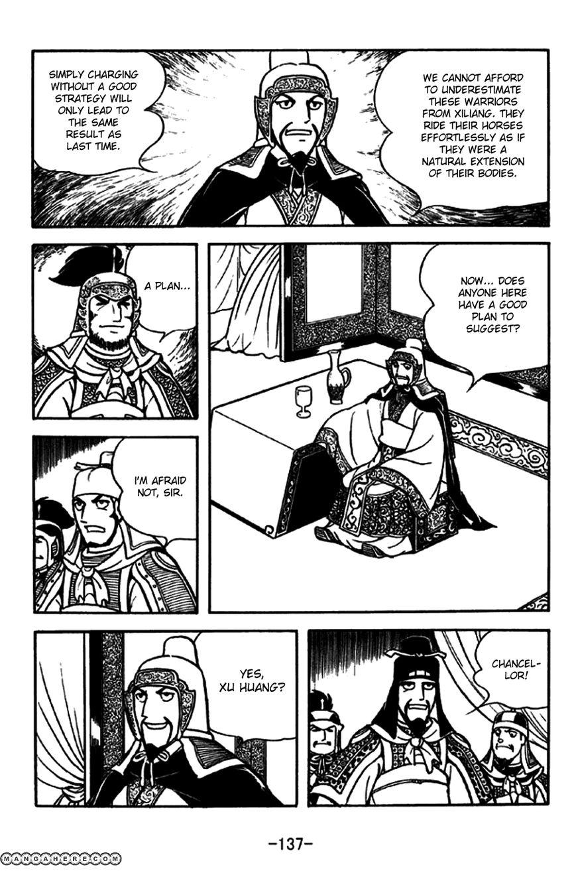 Sangokushi 190 Page 3