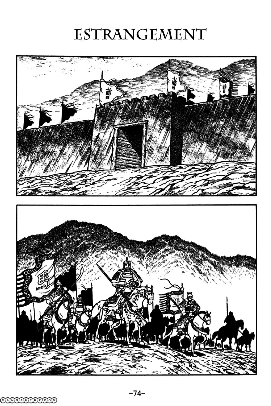Sangokushi 196 Page 1