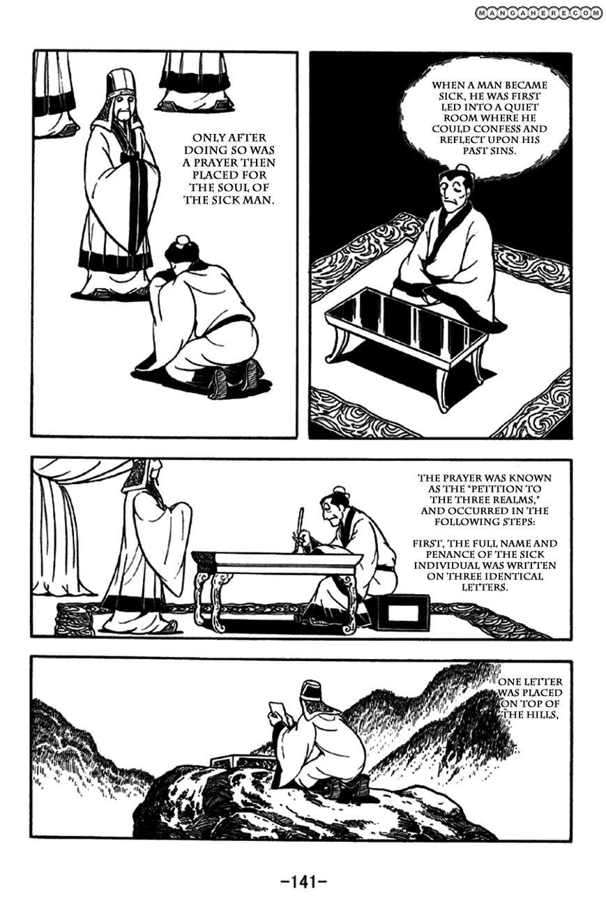 Sangokushi 198 Page 3