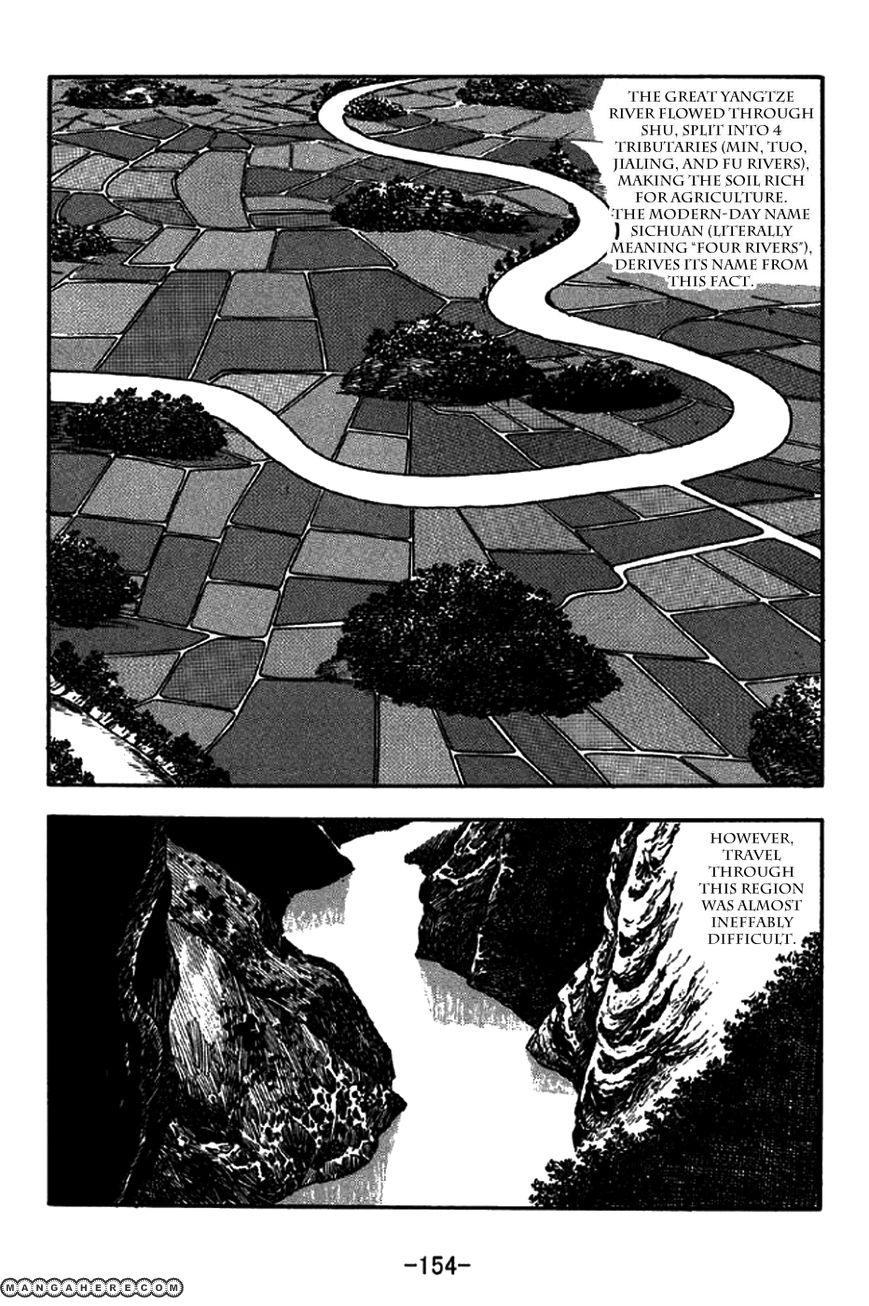 Sangokushi 199 Page 2