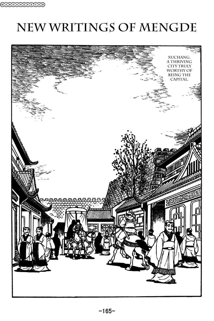 Sangokushi 200 Page 1