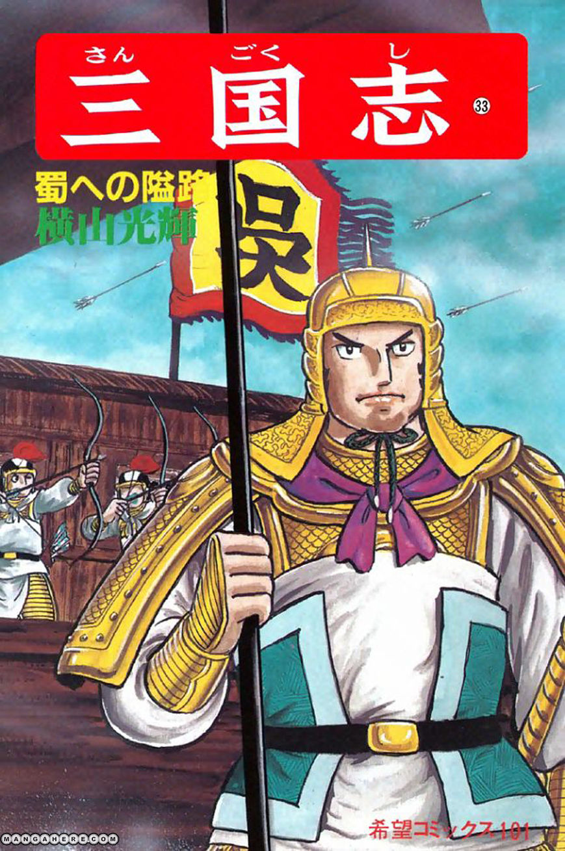 Sangokushi 202 Page 1
