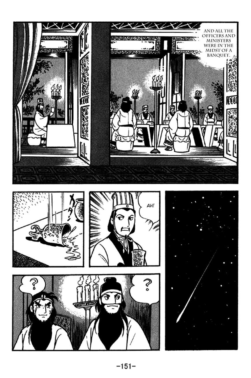 Sangokushi 216 Page 2