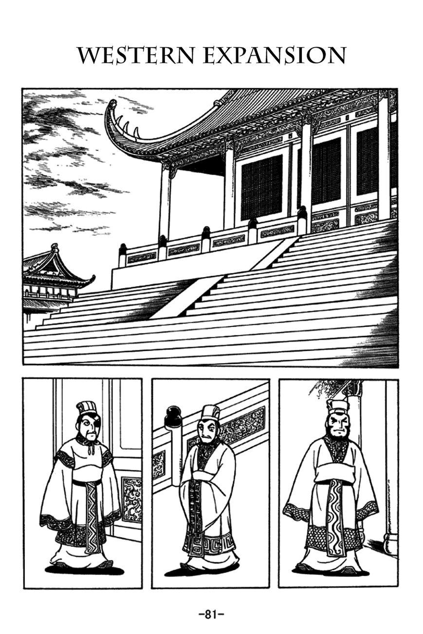 Sangokushi 228 Page 1