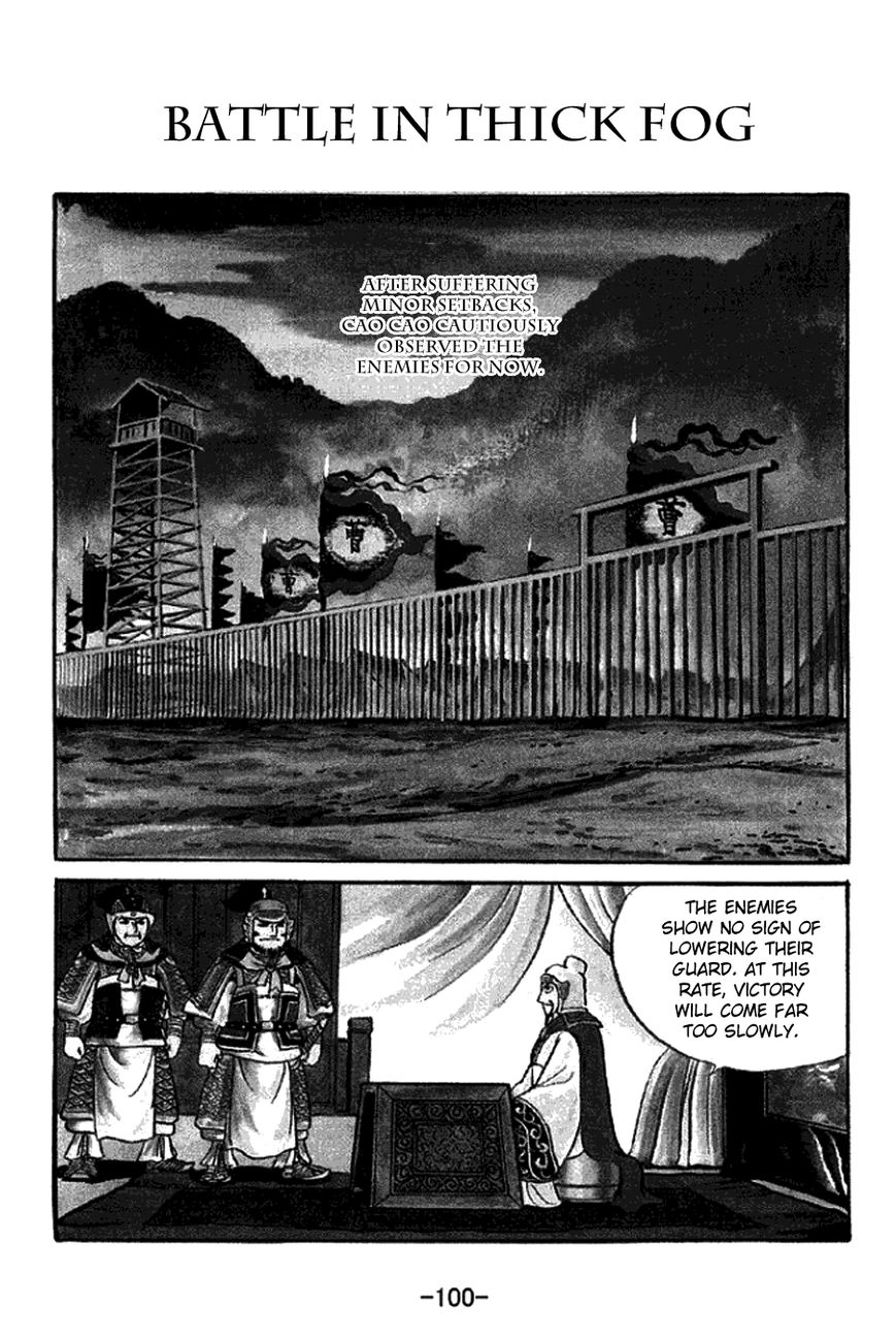 Sangokushi 229 Page 1