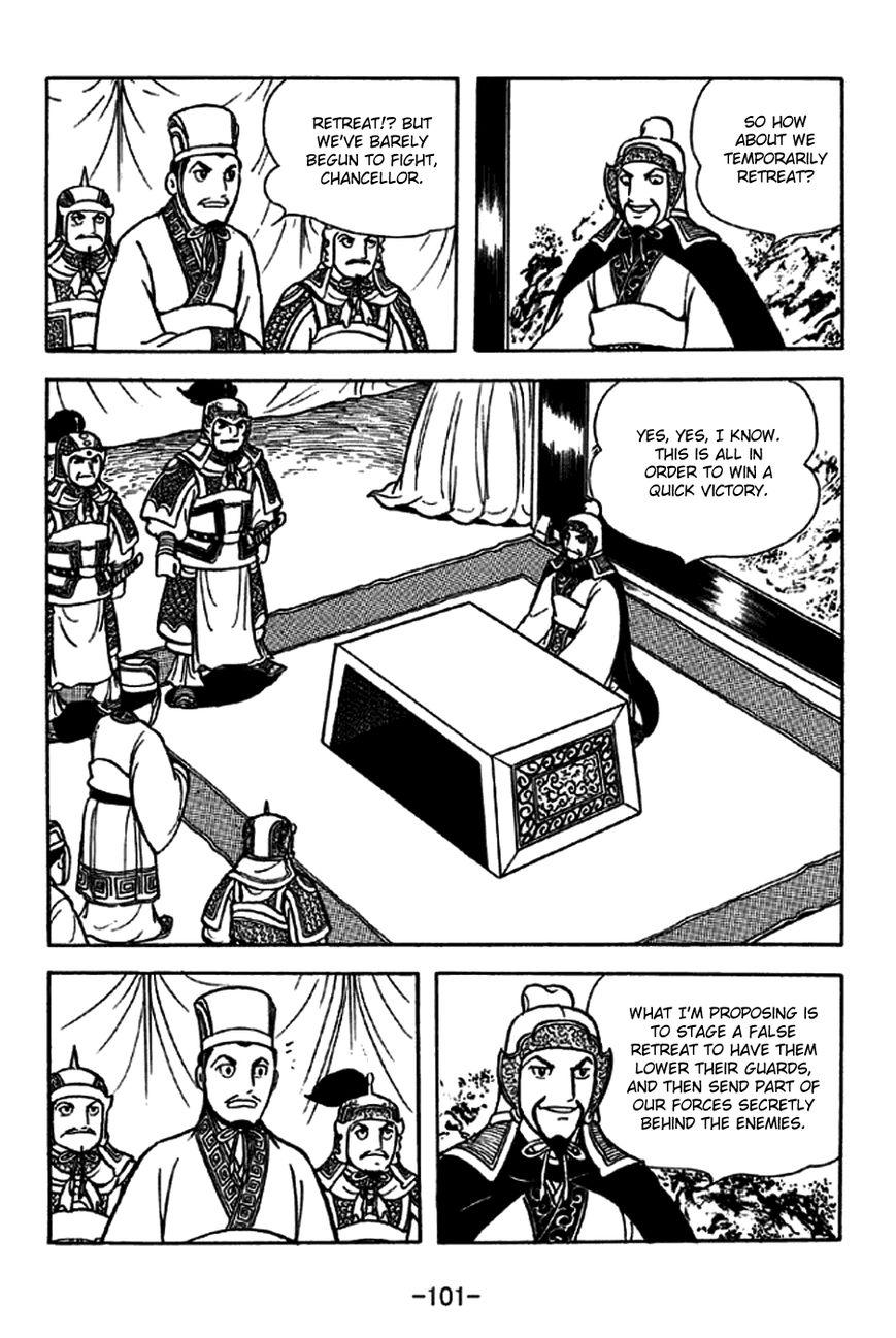 Sangokushi 229 Page 2