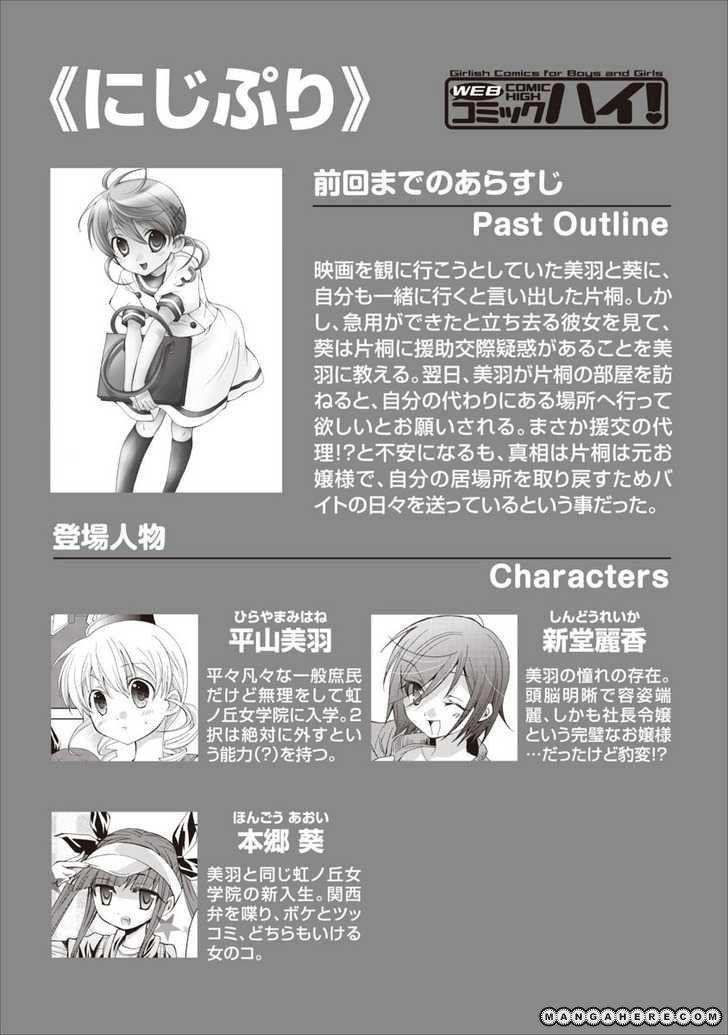Nijipuri 15 Page 1