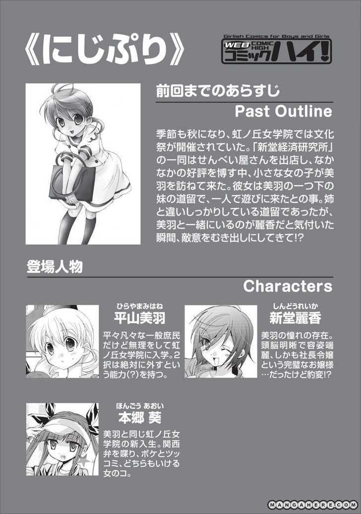 Nijipuri 16 Page 1