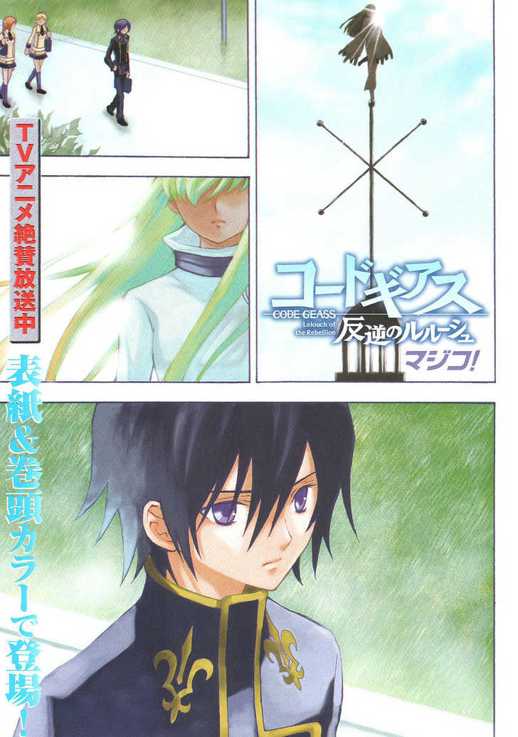 Code Geass: Lelouch of the Rebellion 3 Page 2