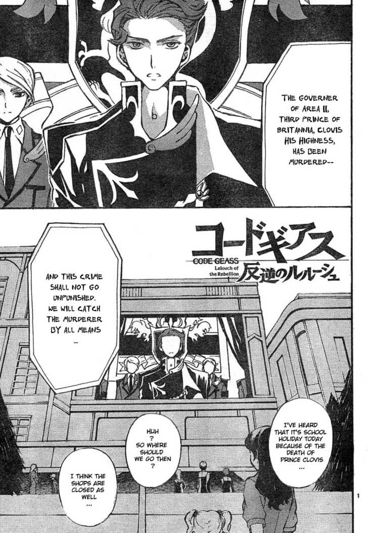 Code Geass: Lelouch of the Rebellion 4 Page 1
