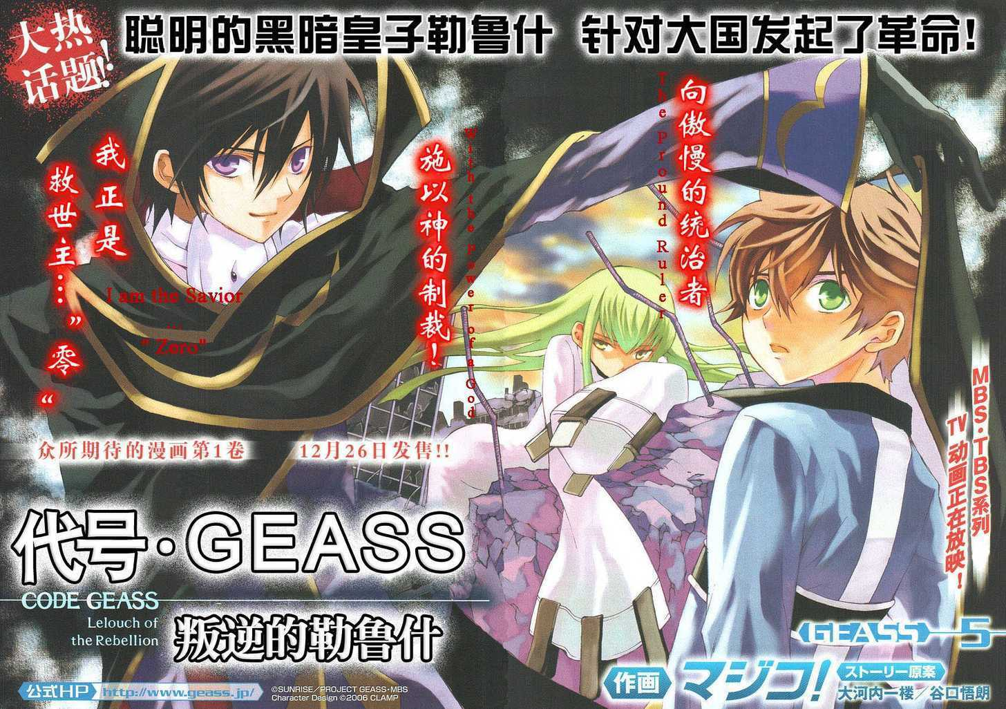 Code Geass: Lelouch of the Rebellion 5 Page 2